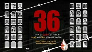 """""""أمهات المختطفين"""" تدين الأحكام الباطلة بحق أبنائها في سجون الحوثي"""