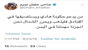غضب سعودي من تغريدات مسيئة لضاحي خلفان .. هل أدركت السعودية غدر حليفها؟