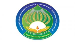 جمعية الإصلاح تنتخب هيئة إدارية جديدة وتنقل مقرها الرئيسي من صنعاء إلى عدن