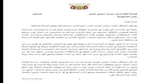 أعضاء الحكومة اليمنية يطالبون هادي إنهاء دور الإمارات في اليمن
