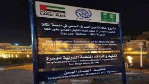 مولتها دولتان ومنظمة دولية.. تندر يمني من مشاريع إماراتية سعودية في حضرموت
