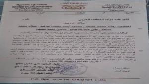 وثائق تكشف تعيين الانتقالي متهمين بالقتل قادة عسكريين في معسكرات تابعة للمجلس