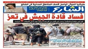 يمنيون يستقبلون عودة صدور صحيفة من عدن بالتشكيك والتذكير بدورها السابق