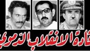"""تقرير رسمي للحوثيين: أربعة سعوديين شهدوا مقتل """"الحمدي"""" برصاصات مسدس""""صالح"""""""