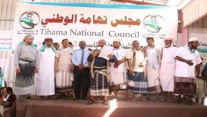 الإعلان عن مجلس تهامة الوطني كحامل سياسي للقضية التهامية