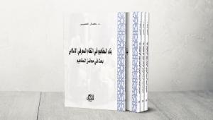كتاب جديد يعيد بناء المفاهيم في النظام المعرفي.. بنيات الجابري للعقل العربي غير مكتملة