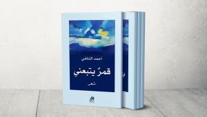 """""""قمر يتبعني"""" لأحمد الشلفي.. حكايات يمنية صغيرة لم توقف ضجيج الحرب"""
