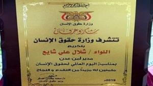 تكريم الحكومة لشلال شائع يثير سخرية وتندر اليمنيين (رصد)