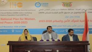 ورشة عمل خاصة لمناقشة الخطة الوطنية للمرأة والأمن والسلام بمأرب