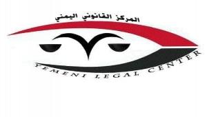 المركز القانوني اليمني يدعو إلى السلام وإنهاء الحرب في اليمن