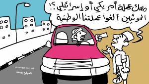 ثمانية كاريكاتيرات عن الوضع في اليمن وتلاعب الحوثيين بالعملة الوطنية