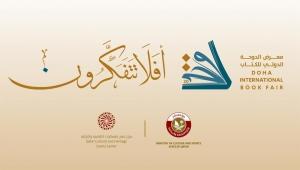 """بشعار """"أفلا تتفكرون"""".. معرض الدوحة للكتاب يستضيف 335 دارا عربية وأجنبية"""