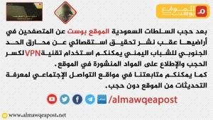 """بعد تحقيق استقصائي.. السعودية تحجب """"الموقع بوست"""" عن المتصفحين في أراضيها"""