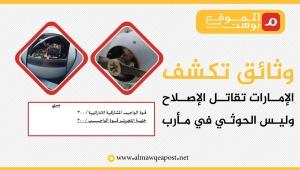 """وثائق حصرية لـ""""الموقع بوست"""" تكشف: الإمارات تقاتل حزب الإصلاح وليس الحوثي في مأرب (فيديو)"""
