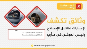 """Exclusive Documents from """"Almawqea Post"""" reveals: UAE targeting Yemeni Islah Party instead of Houthis in Marib"""