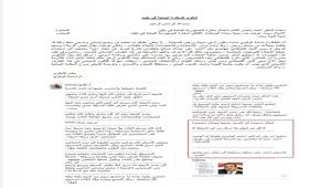 طالب يمني في الصين يشكو رسائل تهدده بالاعتقال في مطار دبي