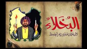 أبو عثمان الجاحظ.. رائد النثر وإمام الفصاحة الذي قتلته كتبه