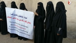 أمهات المختطفين بالحديدة: مصير مجهول لـ85 مختطفا في سجن حنيش
