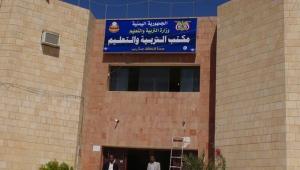 مأرب.. مكتب التربية يدين تفجير الحوثيين مدرسة صلاح الدين بمجزر