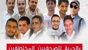 """منظمة """"صدى"""" تطالب جماعة الحوثي بالإفراج عن الصحفيين"""