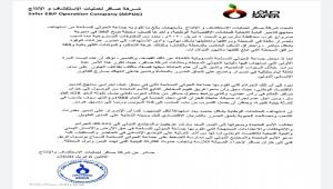 شركة صافر تحمّل الحوثيين مسؤولية استهداف محطة ضخ النفط بكوفل