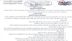 """الحكومة: قانون """"الخُمس"""" الصادر عن الحوثيين انتهاك للقانون وسابقة خطيرة في تاريخ اليمن"""
