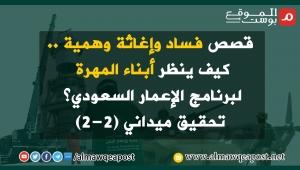 قصص فساد وإغاثة وهمية.. كيف ينظر أبناء المهرة لبرنامج الإعمار السعودي؟ تحقيق ميداني (2-2)