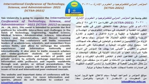 بمشاركة مجموعة من العلماء والباحثين من مختلف دول العالم - جامعة تعز تجرى الترتيبات الأولية لإنطلاق المؤتمر الدولي للتكنولوجيا والعلوم والإدارة 2021