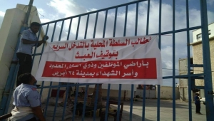 المكلا .. وقفة احتجاجية لعمال موانئ البحر العربي تندد بالاعتداء على أراضي الشباب وأسر الشهداء