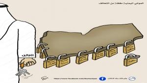 """""""سام"""" تطالب السعودية والإمارات باحترام السيادة اليمنية والكف عن العدوان"""