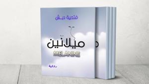 """الهوية والتمرد عليها.. رواية """"ميلانين"""" لفتحية دبش الفائزة بكتارا 2020"""