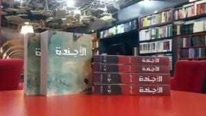 """""""الأجندة"""".. رواية سورية توثق زمن الحب والاغتيالات"""