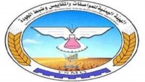 هيئة المواصفات توقف منتجات مخالفة في ميناء عدن