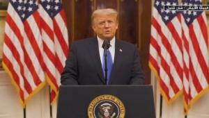 لم يذكر بايدن.. ترامب في خطابه الوداعي: أنا أول رئيس أميركي لم يخض حربا