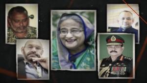 وثائقي للجزيرة.. عائلة إجرامية مقربة من رئيسة وزراء بنغلاديش تنتزع الرشاوى مقابل عقود للدولة