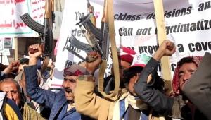 """هل حقا أزاحت واشنطن """"الحوثيين"""" من قائمة الإرهاب؟ (ترجمة خاصة)"""