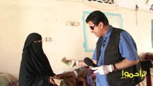 """يمنيون يتهمون برنامج """"تراحموا"""" بانتهاك خصوصية الفقراء ويطالبون بإيقافه (رصد)"""