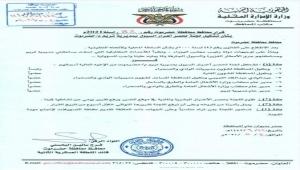 محافظ حضرموت يشكل لجنة لحصر أضرار السيول في مديرية تريم