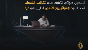 """تسجيل صوتي لأسير لدى """"كتائب القسام"""" يحدث إرباكا في إسرائيل"""