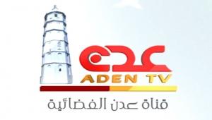 إعلاميون يعتذرون عن تولي مسؤولية إدارة تلفزيون عدن