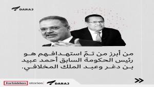 تسريبات بيغاسوس تكشف تنصت الإمارات على مسؤولين يمنيين بينهم المخلافي وبن دغر واليدومي وقيادات حوثية