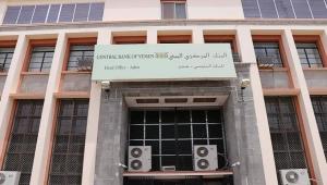 عدن .. البنك المركزي يقر لائحة لتنظيم أعمال الصرافة
