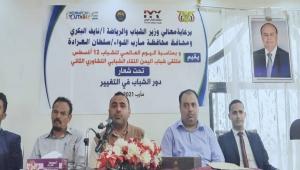 ملتقى شباب اليمن يقيم لقاء موسعا للنخب الشبابية بمأرب