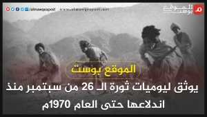 """في أول عمل توثيقي مفصل.. """"الموقع بوست"""" يوثق ليوميات ثورة الـ26 من سبتمبر منذ اندلاعها وحتى العام 1970م"""