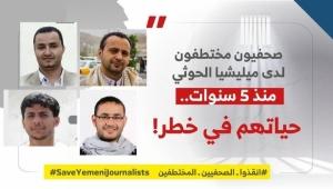 نقابة الصحفيين تدين تعذيب واخفاء الحوثيين للصحفيين المسجونين منذ ست سنوات