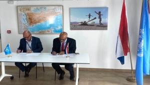 هولندا والأمم المتحدة توقعان اتفاقية لتعزيز الوصول الشامل للعدالة في اليمن