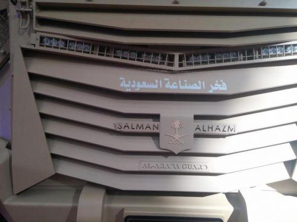بالصور .. مدرعة «سلمان الحزم» سعودية الصنع بمواصفات عالمية