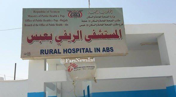 قتلى وجرحى بغارة جوية أصابت مستشفى تابع لمنظمة