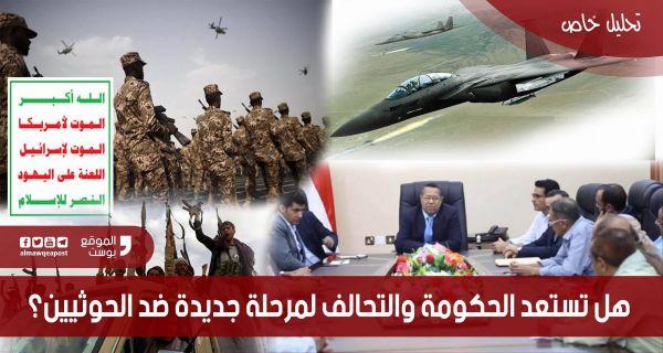 بعد زيارة جيبوتي والسودان هل تستعد الحكومة والتحالف لمرحلة جديدة ضد الحوثيين؟ (تحليل خاص)
