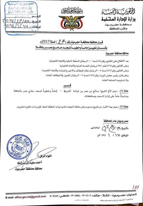 محافظ حضرموت يعين خطيبا لجامع في المكلا بقرار رسمي
